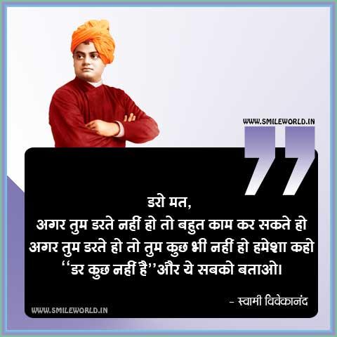 Agar Tum Darte Nahi Ho To Swami Vivekananda Quotes in Hindi