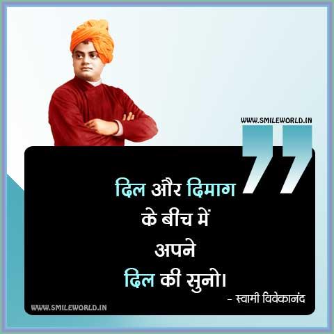 Apne Dil Ki Suno Swami Vivekananda Quotes in Hindi