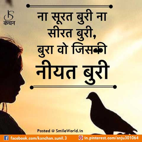 Bura Wo Jiski Niyat Buri Quotes in Hindi