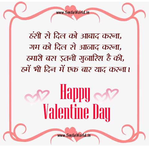Happy Valentine Day Shayari Wishes in Hindi for Lovers