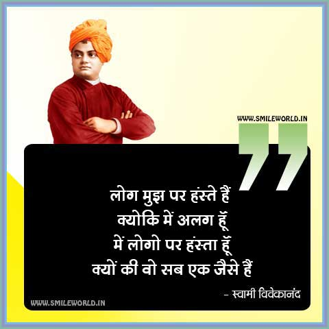 Log Mujh Par Haste Hain Swami Vivekananda Quotes in Hindi