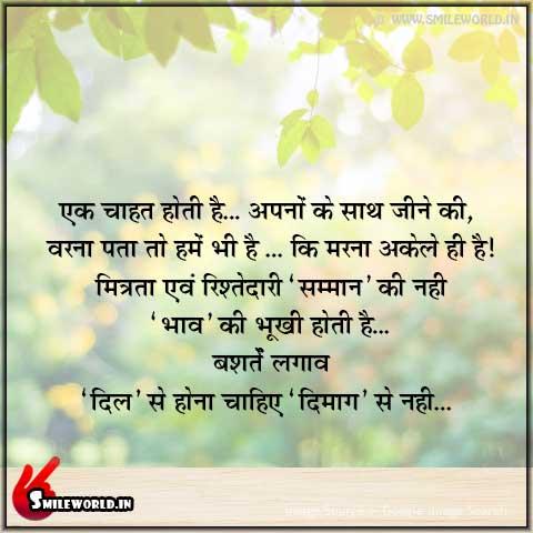 Mitrata aur Rishtedari Samman Ki Nahi Bhav Ki Bhuki Hoti Hai Quotes in Hindi