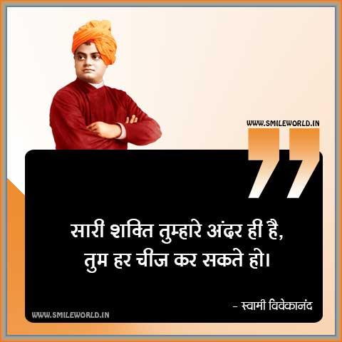 Tum Har Chij Kar Sakte Ho Swami Vivekananda Quotes in Hindi