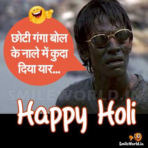 Chhoti Ganga Bool Ke Nale Main Kunda Diya Happy Holi Funny