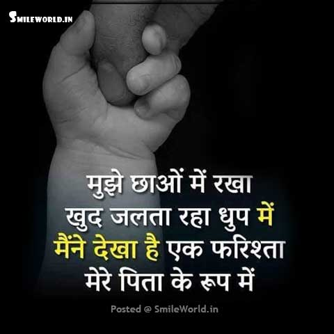 Ek Farishta Mere Pita Ke Roop Main Quotes in Hindi