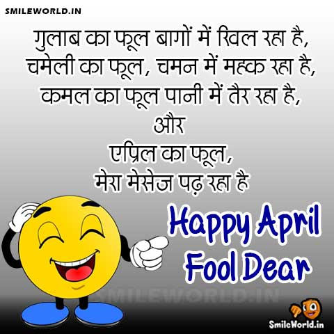 Happy April Fool Day Wishes Images in Hindi - SmileWorld