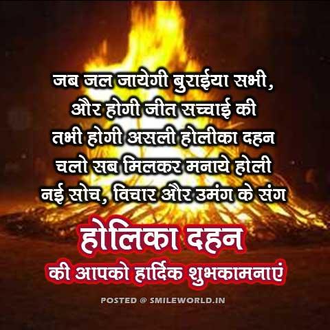 Happy Holika Dahan Wishes in Hindi