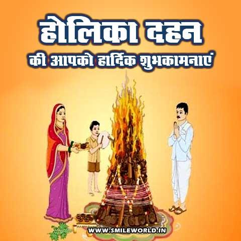 Holika Dahan Greetings in Hindi