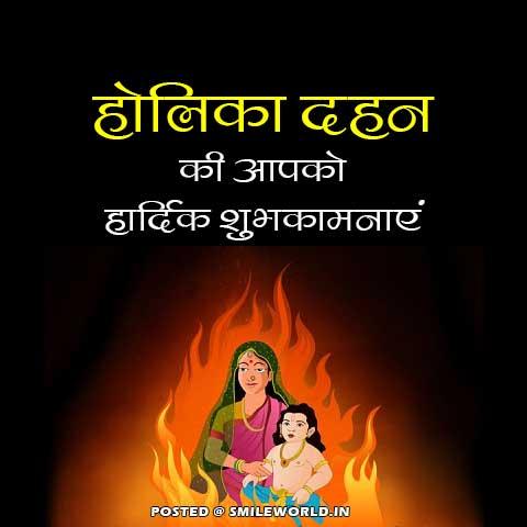 Holika Dahan Pic SMS in Hindi