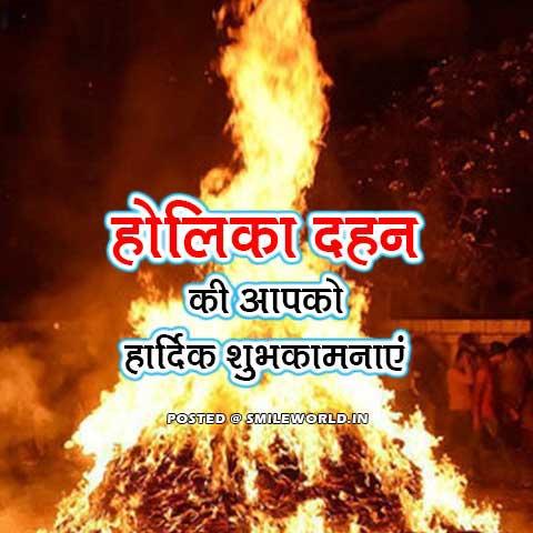Holika Dahan Status for Whatsapp in Hindi