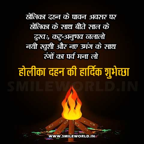 Holika Dahan Wishes Messages in Hindi