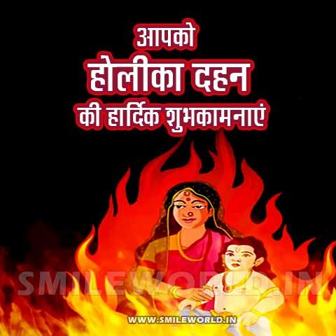 Holika Dahan Wishes in Hindi