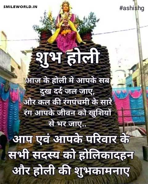 Holika Dahan and Holi Wishes in Hindi Images Status