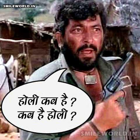 Kab Hai Holi Funny Holi Images in Hindi