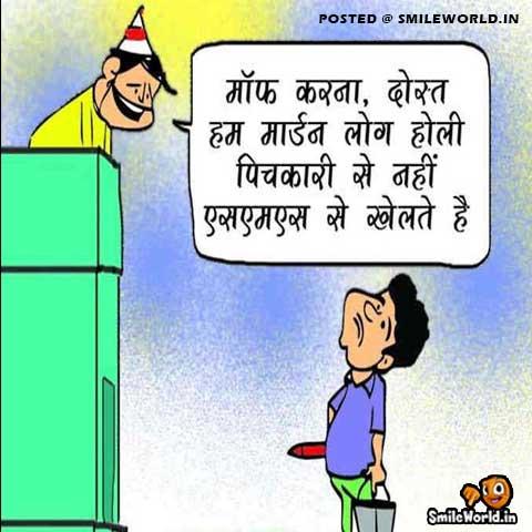 Morden Holi Funny Cartoon Images in Hindi
