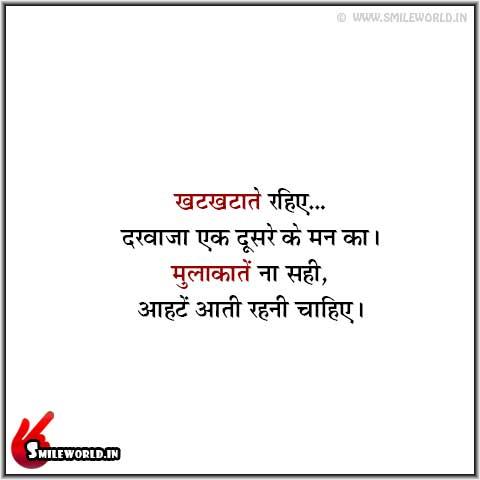 Mulaqaatein Na Sahi Relationship Quotes in Hindi