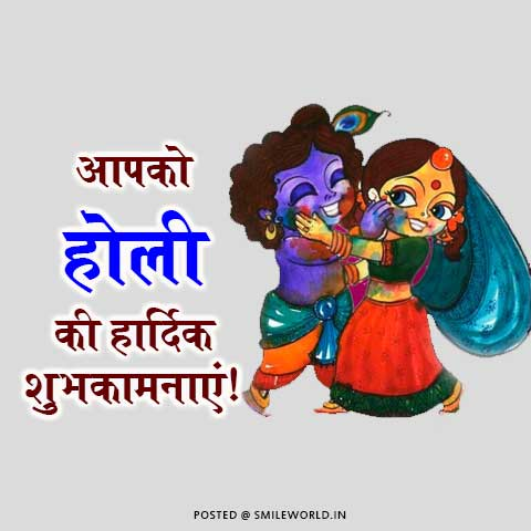 Radha Krishna Aapko Holi Ki Hardik Shubhkamnaye in Hindi