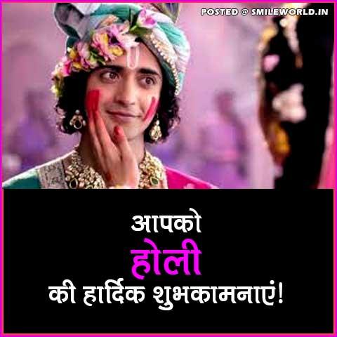 Radha Krishna Happy Holi Status for Whatsapp in Hindi