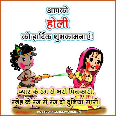 Radha Krishna Holi Messages in Hindi