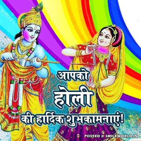 Radha Krishna Holi Status for Facebook in Hindi