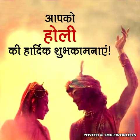 Radha Krishna Holi Status in Hindi