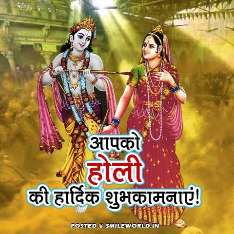 Radha Krishna Holi Wishes in Hindi