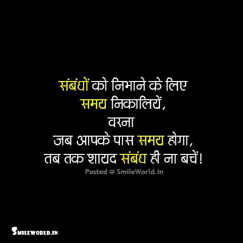 Sambandho Ko Nibhane Ke Liye Relationship Quotes in Hindi