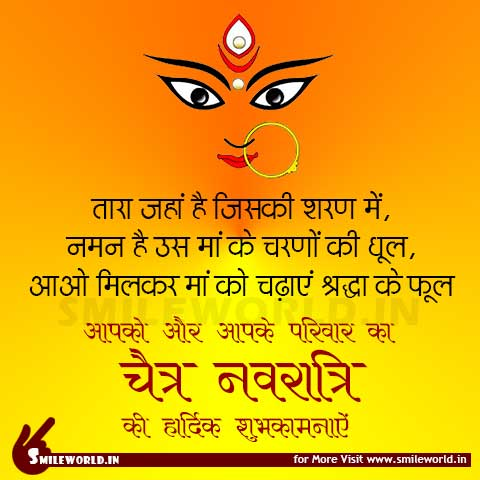 Chaitra Navratri Latest Pic SMS Messages in Hindi