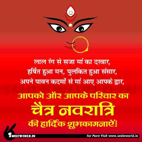 Chaitra Navratri Status for Facebook Whatsapp in Hindi