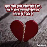 Cheat Dhoka Status Quotes in Hindi Images