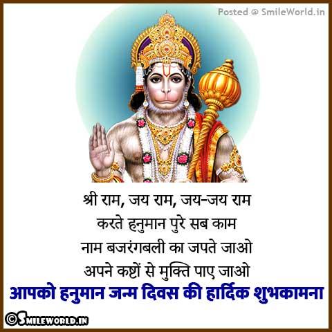Hanuman Janmotsav Hindi Status Wishes Images for Whatsapp