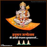 Hanuman Janmotsav Ki Hardik Shubhkamnaye in Hindi