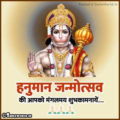 Hanuman Jayanti Hindi Status Images for Whatsapp