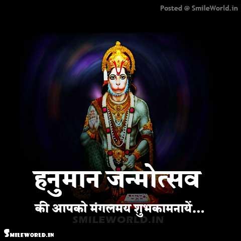 Happy Hanuman Janmotsav Jayanti Images in Hindi