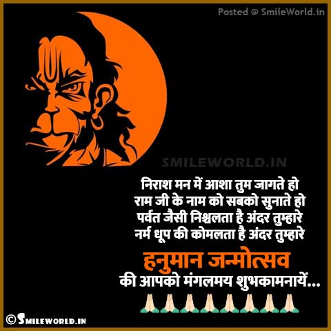 Happy Hanuman Janmotsav Jayanti Wishes Status in Hindi
