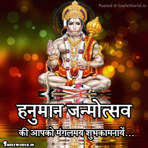 Happy Hanuman Janmotsav Status Images in Hindi