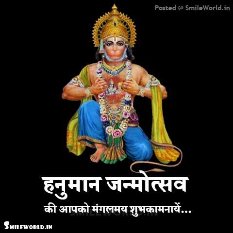 Happy Hanuman Janmotsav Status in Hindi Images
