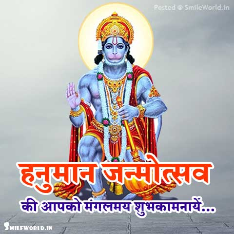 Happy Hanuman Jayanti Images in Hindi