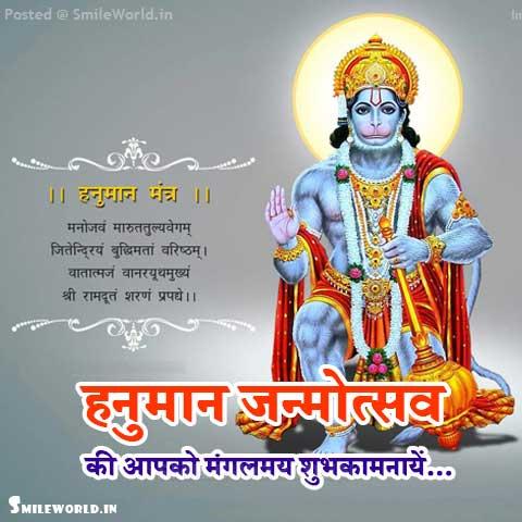 Happy Hanuman Jayanti Janmotsav Images in Hindi