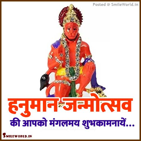 Happy Hanuman Jayanti Status Images in Hindi