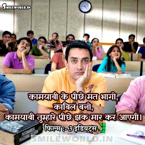 3 Idiots Movie Motivational Quotes Dialogue in Hindi