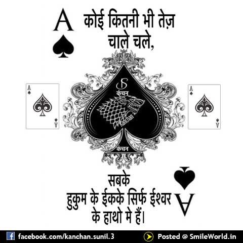 Anmol Vachan Suvichar in Hindi Status