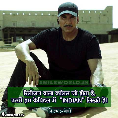 Baby Movie Inspirational Dialogues Quotes in Hindi