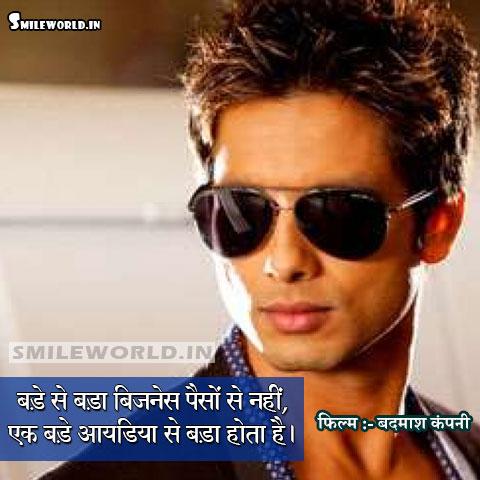Badmaash Company Movie Inspirational Dialogue Quotes in Hindi