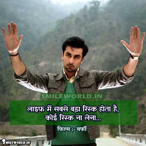 Barfi! Bollywood Movies Risk Motivational Dialogues Quotes in Hindi
