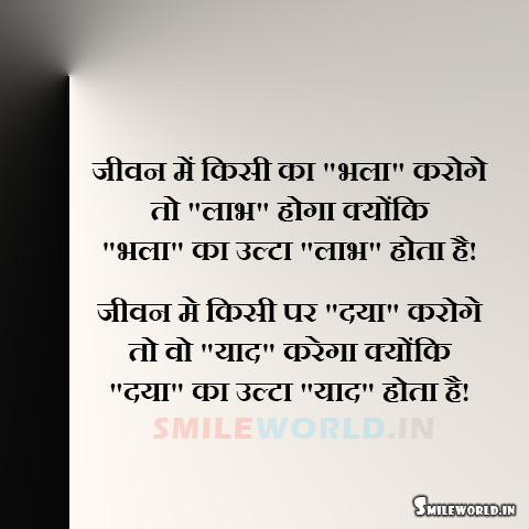 Bhala Bura Anmol Vachan Quotes in Hindi with Images