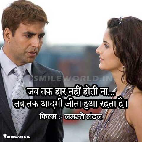 Bollywood Movie Namaste London Motivational Dialogues in Hindi