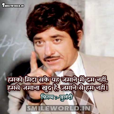Bulandi Movie Rajkumar Inspirational Dialogue Quotes in Hindi