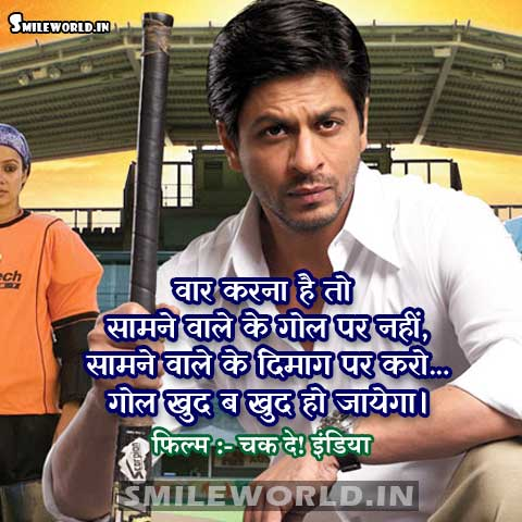 Chak De India Movie Flim Motivational Dialogues in Hindi Images