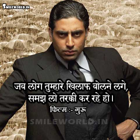 Guru Film Very Motivational Dialogues Quotes in Hindi